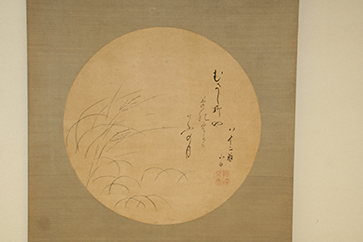 支部長席〉ご流祖筆「武蔵野の画讃」