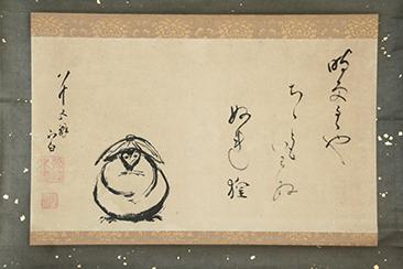ご流祖筆「狸の画讃」
