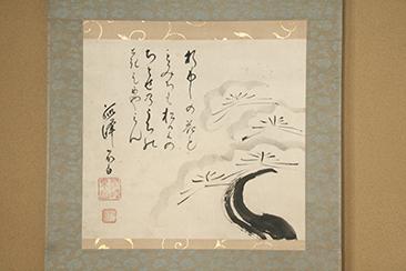 〈艸雷庵〉ご流祖筆「松の画讃」